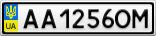 Номерной знак - AA1256OM
