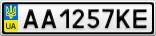 Номерной знак - AA1257KE