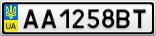 Номерной знак - AA1258BT
