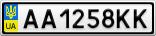 Номерной знак - AA1258KK