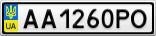 Номерной знак - AA1260PO