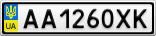 Номерной знак - AA1260XK