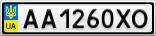 Номерной знак - AA1260XO