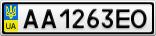 Номерной знак - AA1263EO