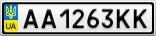 Номерной знак - AA1263KK