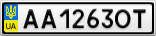 Номерной знак - AA1263OT