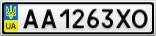 Номерной знак - AA1263XO
