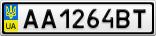 Номерной знак - AA1264BT