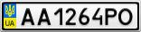 Номерной знак - AA1264PO
