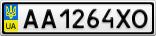 Номерной знак - AA1264XO