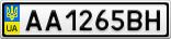 Номерной знак - AA1265BH