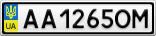 Номерной знак - AA1265OM