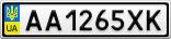 Номерной знак - AA1265XK