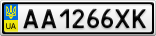 Номерной знак - AA1266XK