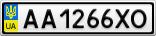 Номерной знак - AA1266XO
