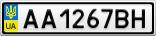 Номерной знак - AA1267BH
