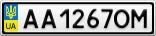 Номерной знак - AA1267OM