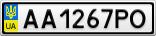 Номерной знак - AA1267PO