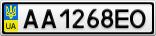 Номерной знак - AA1268EO