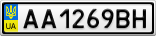 Номерной знак - AA1269BH