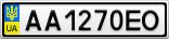 Номерной знак - AA1270EO