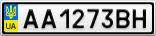 Номерной знак - AA1273BH
