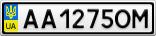 Номерной знак - AA1275OM
