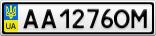 Номерной знак - AA1276OM