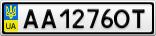 Номерной знак - AA1276OT