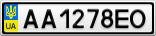 Номерной знак - AA1278EO