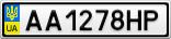 Номерной знак - AA1278HP