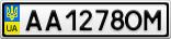 Номерной знак - AA1278OM