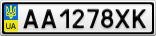 Номерной знак - AA1278XK