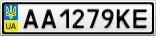 Номерной знак - AA1279KE