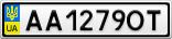 Номерной знак - AA1279OT