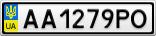 Номерной знак - AA1279PO