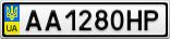 Номерной знак - AA1280HP