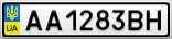 Номерной знак - AA1283BH