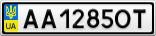 Номерной знак - AA1285OT