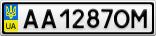 Номерной знак - AA1287OM