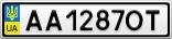 Номерной знак - AA1287OT