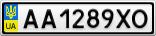 Номерной знак - AA1289XO