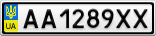 Номерной знак - AA1289XX