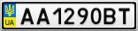 Номерной знак - AA1290BT