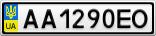 Номерной знак - AA1290EO