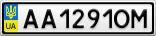 Номерной знак - AA1291OM