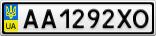 Номерной знак - AA1292XO