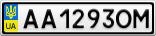 Номерной знак - AA1293OM