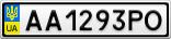 Номерной знак - AA1293PO