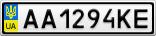 Номерной знак - AA1294KE